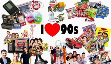 Вечеринка в стиле 90-х организация